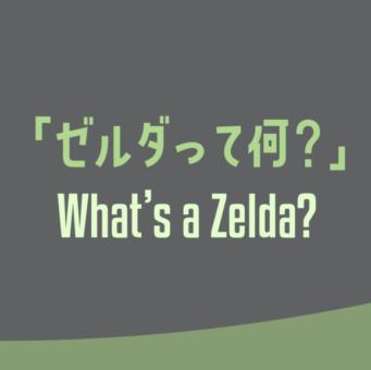 Whats a Zelda